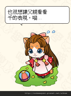 3039_千姬喵_千姬_千姫ニャン_勝