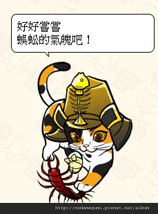 3042_咪達成實_伊達成實_伊達ミケざね_勝