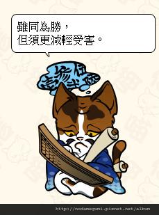 3046_喵羽長秀_丹羽長秀_ニャー長秀_勝