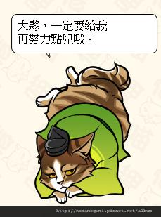 3053_喵好長慶_三好長慶_ミィよし長慶_敗