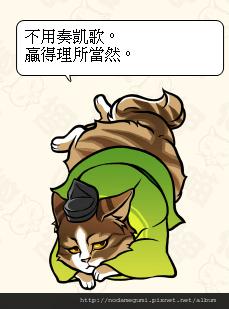 3053_喵好長慶_三好長慶_ミィよし長慶_勝