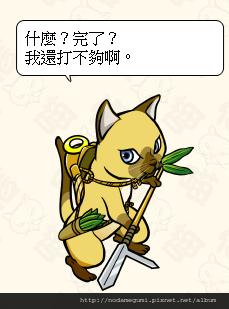 3065_可喵才藏_可兒才藏_かニィ才蔵_平