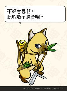3065_可喵才藏_可兒才藏_かニィ才蔵_敗