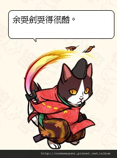 3066_北貓具教_北田具教_キャットばたけ具教_勝