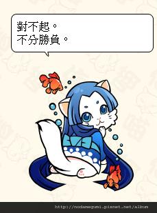 3074_愛姬喵_愛姬_ミャーゴ姫_平