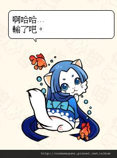 3074_愛姬喵_愛姬_ミャーゴ姫_敗