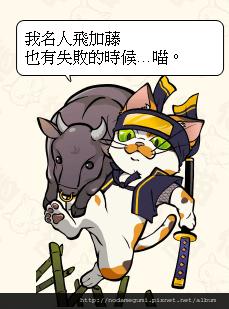 3087_加藤貓藏_加藤段藏_キャットう段蔵_敗