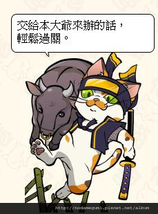 3087_加藤貓藏_加藤段藏_キャットう段蔵_勝