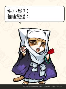 3109_壽桂喵_壽桂尼_寿桂ニャン_敗