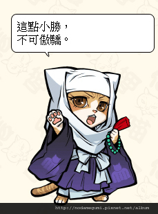 3109_壽桂喵_壽桂尼_寿桂ニャン_勝