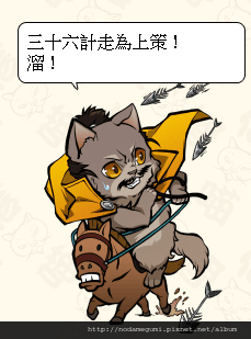 3115_六角貓禎_六角承禎_セルカク承禎_敗