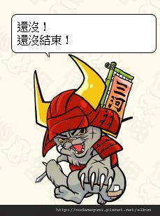 4002_貓伊直政_井伊直政_ミィ直政_敗