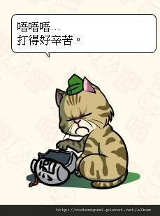 4018_蘆貓盛氏_蘆名盛氏_あしニャ盛氏_敗