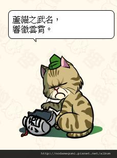 4018_蘆貓盛氏_蘆名盛氏_あしニャ盛氏_勝