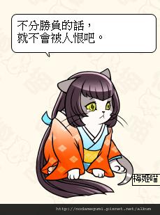 4030_梅姬喵_梅姬_梅姫ニャン_平