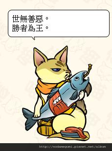 4040_蠣崎慶貓_蠣崎慶廣_蠣崎よしシロ_勝