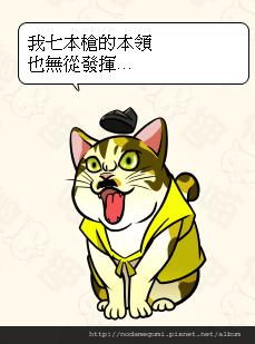 4041_貓桐且元_片桐且元_キャッたぎり且元_平