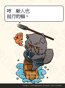 4047_貓島通總_來島通總_ペルシま通総_敗
