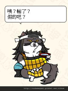 4049_齋藤貓興_齋藤龍興_斎藤キャッツおき_敗