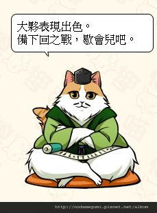 4074_貓利隆元_毛利隆元_毛利たキャもット_勝