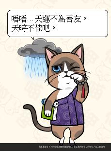 4081_角貓石宗_角隈石宗_スノくま石宗_敗