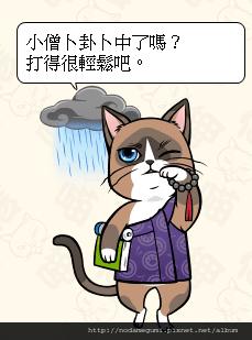 4081_角貓石宗_角隈石宗_スノくま石宗_勝