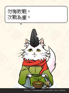 4087_秋田實喵_秋田實季_秋田さニャすえ_敗