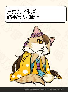 4089_五德喵_五德_五徳ニャン_勝