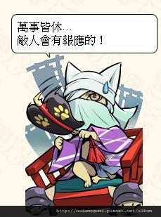 2064_大谷咪繼_大谷吉繼_おおたニィ吉継_敗