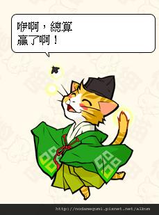 4045_京極貓次_京極高次_京極たキャッツぐ_勝