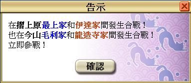 合戰_20130403_00
