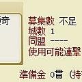 選擇大名_前田慶次