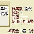 選擇大名_真田幸村