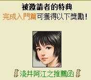 被邀請者的特典_完成入門篇可獲得淺井阿江