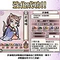 20130326_於通喵_津輕貓信_傳令lv5
