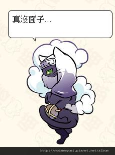 2025_喵部半藏_服部半藏_ニャっとり半蔵_敗.jpg