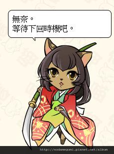 3086_阿恒喵_阿恒_つねニャン_平.jpg