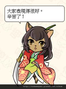 3086_阿恒喵_阿恒_つねニャン_勝.jpg