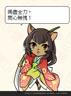 3086_阿恒喵_阿恒_つねニャン_敗.jpg