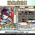 20130513_濃姬喵_阿光喵_活法lv5.jpg
