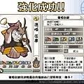 20130516_德喵信康_津輕貓信_傳令lv5.jpg
