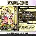 20130524_小松喵_北貓具教_智勇兼備.jpg