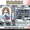20130704_彥鶴喵_龍造寺隆貓_肥前之熊.jpg