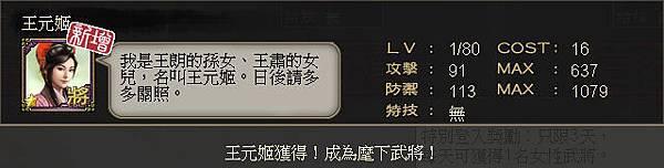 百萬人的三國志_武將_王元姬_1星.jpg