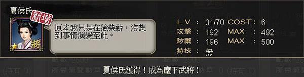 百萬人的三國志_武將_夏侯氏_1星.jpg