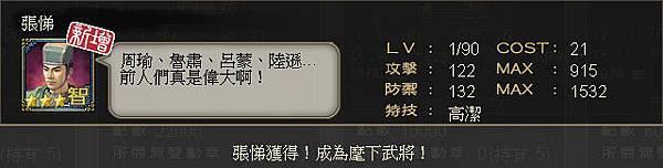 百萬人的三國志_武將_張悌_3星.jpg