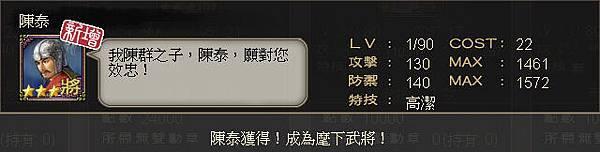 百萬人的三國志_武將_陳泰_3星.jpg