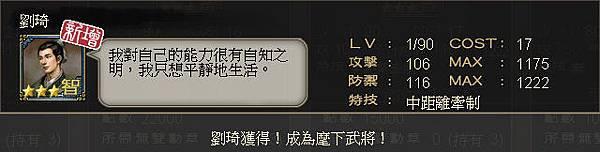 百萬人的三國志_武將_劉琦_3星.jpg