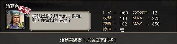 百萬人的三國志_武將_諸葛亮_半星.jpg