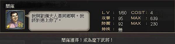 百萬人的三國志_武將_簡雍_1星.jpg